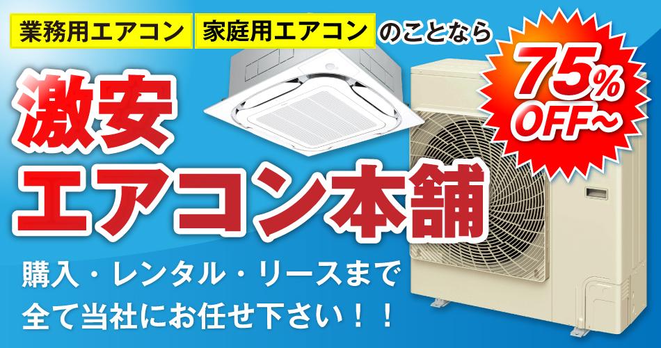 業務用エアコン・家庭用エアコンのことならエアコン激安本舗